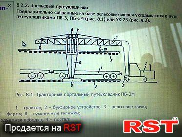 СПЕЦТЕХНИКА Путепрокладчик пб-3м-1 пб3м 1990